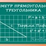 Как найти площадь треугольника в быту