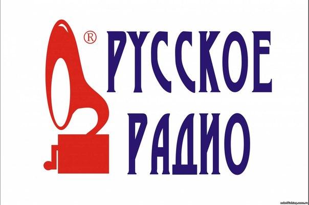 История | Русское Радио онлайн