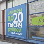 Подробно о микрофинансовых организациях России