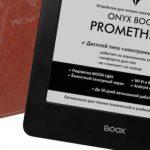 ONYX BOOX Prometheus: ридер с большим экраном и подсветкой