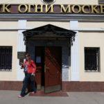 Данные 700 вкладчиков банка «Огни Москвы» были восстановлены