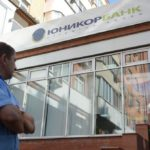 Начались выплаты страхового возмещения вкладчикам Юникорбанка