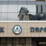 ЦБ подключил банк «Пересвет» к своей платёжной системе (БЭСП)