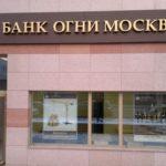 90 вкладчиков «Огней Москвы» не могут получить страховые выплаты