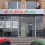 АСВ выявило недостачу имущества в Айманибанке на общую сумму 9,38 млрд руб