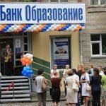 Выплаты вкладчикам банка «ОБРАЗОВАНИЕ» начнутся не позднее 5 мая 2017 года