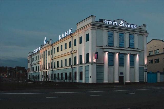 Спурт банк