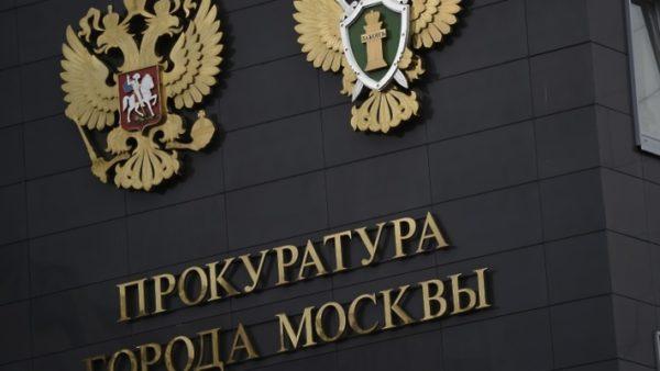 прокуратура Москвы