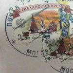 Москвичам пытались разослать письма о задолженности с поддельными марками
