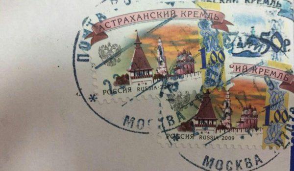 письма с поддельными марками