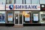 Бинбанк объединяет технологически два своих филиала в Петербурге