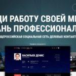 Россия потратила 14,5 миллиарда на социальную сеть Skillsnet
