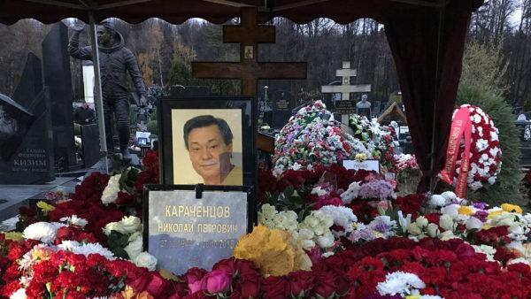 могила Караченцова