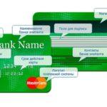 Как узнать реквизиты банковской карты?