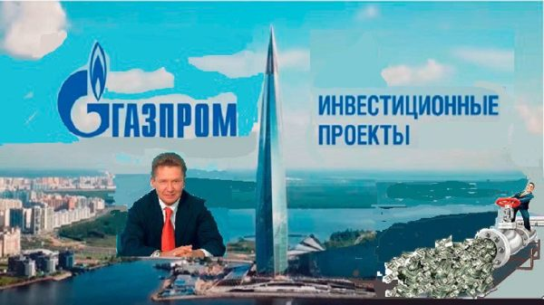 акции Газпрома